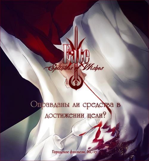 http://fatestaynight.rolevaya.ru/files/000e/72/d5/39064.jpg